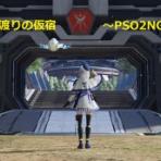 星渡りの仮宿 ~PSO2NGS~