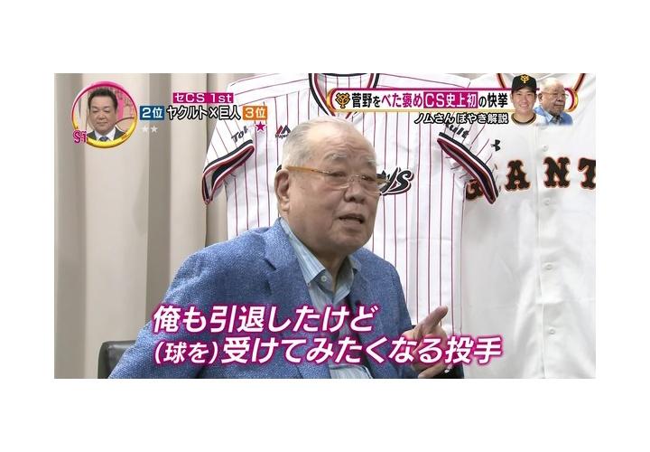ノムさん「俺も菅野の球を受けてみたい」