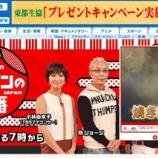 『【テレビ出演】5/26TBSテレビ「所さんのニッポンの出番」\(^o^)/』の画像