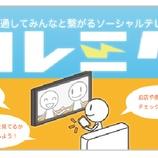 『離れた場所にいながらテレビで盛り上がる一体感 頓智ドットが「コレミタ」リリース【湯川】』の画像