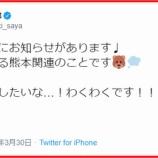 『[ノイミー] 谷崎早耶「明日のお昼に、出身地の熊本関連のことでお知らせがあります…」』の画像