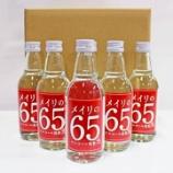 『【ネット販売】65度の高濃度アルコール「メイリの65%」』の画像