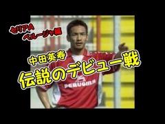 【 動画 】採点「8.0」! 中田英寿のセリエAデビュー戦の衝撃を超えれる日本人選手っている?