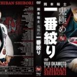 『【柔術テクニック教則DVD】鬼極め 一番絞り 先行予約受付中!(特典アリ)』の画像