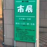 『戸田「市展」が明後日9月8日日曜日から戸田市文化会館にて開催されます。選ばれた日本画、洋画、彫刻、工芸、書、写真の数々。芸術の秋をご堪能ください。16日(月・祝)までです。』の画像