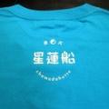 第十四回 博麗神社例大祭に新作持って参ります