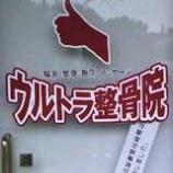 『(福岡)光の国からやって来た』の画像