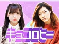 【日向坂46】ロケ番組に!?『キョコロヒーSP』内容詳細キタァーーー!!!