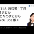 【HKT48】駒田京伽応援スレ★48【ぴーちゃん】