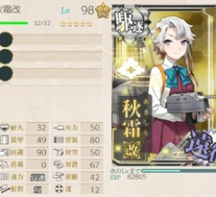 秋の名を持つある駆逐艦の改二実装【第十駆逐隊の改二勢揃いなるか】