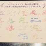 『【乃木坂46】メンバーと急接近!『セブンイレブンお買い物イベント@仙台会場』レポートまとめ!!!!』の画像