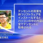 【動画】中国製ゲーム、TikTokやWeChatより危険!プレイすると中共に個人情報を盗まれる