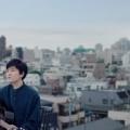 森山直太朗が中孝介にプレゼントした曲「花」をリアレンジして歌うWEBムービーが公開