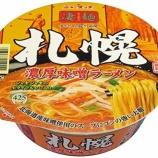 『【カップラーメン】ニュータッチ 凄麺札幌 濃厚味噌ラーメン』の画像
