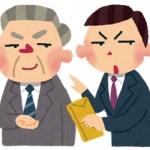 今の日本で政治家になるメリットはないwww何が楽しくてやってるんだwww