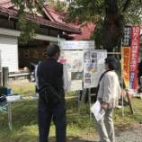『第3回宮田市マーケットin宮田宿に参加』の画像