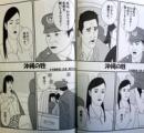 沖縄の苗字あるある画像みて吹いたわ