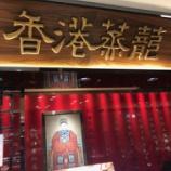 『[豪華!]クリレスの優待で中華バイキングだー!!』の画像