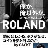 『俺か、俺以外か。ローランドという生き方 - ROLAND』の画像