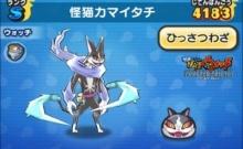 妖怪ウォッチぷにぷに 怪猫カマイタチの入手方法と必殺技評価するニャン!