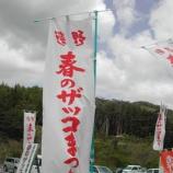 『定休日ランチ(5/13)【遠野 春のザッコまつり】』の画像