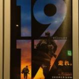 『「1917 命をかけた伝令」の感想』の画像