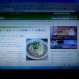 『東京ウォーカーニュース』の画像