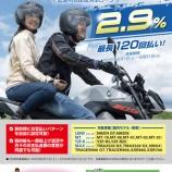 『『YSPバイクバジェットローン』スタートです』の画像