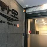 『初夢フェアで韓国へ2017.5.17〜5.19 2日目�』の画像