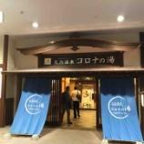 『【温泉巡り】No.173 天然温泉コロナの湯 福山店(広島県福山市)』の画像