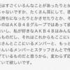 小嶋真子「悲しい気持ちになったりとかさせたりとか、そういうのはAKBグループではあって欲しくない」