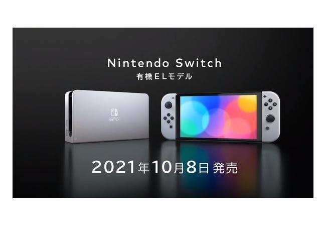 新型Switch買う?