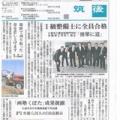 西日本新聞見ましたか?
