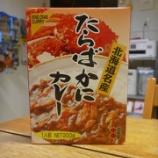 『<No.28> カニの旨味の染みた、北海道名産 たらばかにカレー』の画像