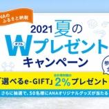 『【ANAのふるさと納税】『2021夏のダブルプレゼントキャンペーン』寄附額2%のe-GIFTプレゼント!』の画像