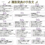 『【乃木坂46】歴代 選抜発表の『予告文』をまとめてみた!!!』の画像