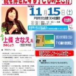 『講演会「親を倖せにする子どもの生き方」 11月15日(土)戸田市文化会館にて開催』の画像