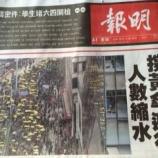 『【香港デモ】今年最初の大規模デモのはずが・・・』の画像