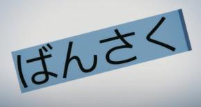 【魔法少女 俺】第5話 感想 アニメ業界存亡の危機