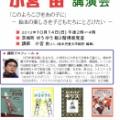 「しらゆきひめ」創立20周年記念講演会・小宮由さんを迎えて
