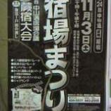 『11月3日に「戸田の渡し」復活!』の画像