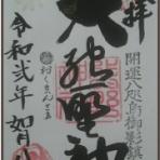 ✱祈りの日々✱神社・仏閣・御朱印紀行