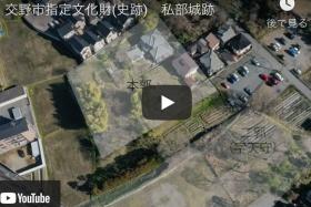 ドローンで私部城跡が紹介されてる!交野市公式の空撮動画が公開!