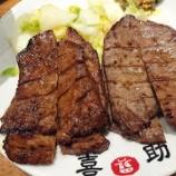 『しお・たれの2つの味が楽しめる「牛たん焼ミックス定食」@味の牛たん喜助 大阪うめきた店』の画像