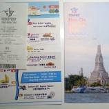 『【バンコク観光】デッキからのチャオプラヤー川の展望が良い!ターマハラート』の画像