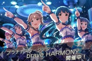 【ミリシタ】イベント『プラチナスターシアター~brave HARMONY~』開催!上位は朋花、pt報酬は麗花さん!