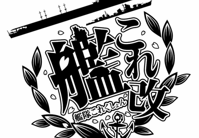 【艦これ改】試製甲板カタパルトを入手