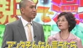 【テレビ】  松本人志 と 母親による ゴールデンタイムでの親子漫才。   海外の反応