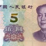 『【中国最新情報】「11月に人民元5元紙幣の新札発行」』の画像