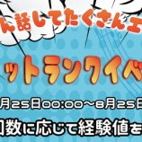 『仮想通貨のすすめ イベントにて大量獲得チャンス! 音楽に特化【NOTA】NotaCOIN !キャラコンペで1000万NOTA! チャットランクで300万NOTA!!』の画像